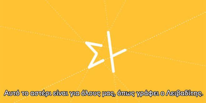 Αυτό είναι το νέο σήμα του ΣΥΡΙΖΑ - Προοδευτική Συμμαχία που παρουσίασε ο Αλέξης Τσίπρας