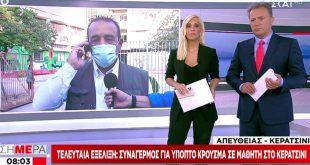 Συναγερμός για ύποπτο κρούσμα κορονοϊού σε μαθητή στο Κερατσίνι
