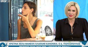 Η Χριστίνα Χειλά Φαμέλη εξηγεί γιατί της «χρέωσαν» σχέση με τον Γιώργο Γεροντιδάκη