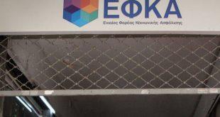 e-ΕΦΚΑ: Αναρτήθηκαν τα ενιαία ειδοποιητήρια πληρωμής εισφορών μηνός Σεπτεμβρίου 2020