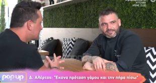 Διονύσης Αλέρτας: Έκανα πρόταση γάμου και την πήρα πίσω