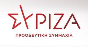 ΣΥΡΙΖΑ: Καταδικαστέα τα γεγονότα έξω από το σπίτι του Άρη Πορτοσάλτε