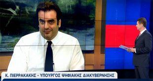 Κυριάκος Πιερρακάκης: Η Ελλάδα ήταν στη λίστα «301», είχαμε παράνομο λογισμικό στις δημόσιες υπηρεσίες