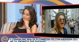 Στεφανία Λυμπερακάκη: Ήταν το όνειρο μου η συμμετοχή στην Eurovision και τώρα θα γίνει αληθινό
