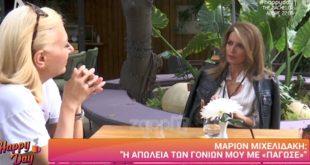 Μάριον Μιχελιδάκη: Η απώλεια των γονιών μου με σόκαρε, τους «έχασα» και τους δυο μέσα σε 7 μήνες