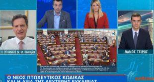 Σκυλακάκης: Το κράτος θα αγοράζει τις άδειες θέσεις σε θέατρα, σινεμά, συναυλίες