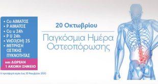 Πλήρης Προληπτικός Έλεγχος Οστεοπόρωσης από την Affidea