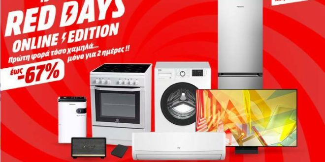 Online Red Days από τη MediaMarkt