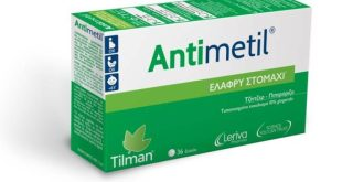 O όμιλος Leriva παρουσιάζει το Antimetil