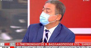Πνευμονολόγος Βασιλακόπουλος: Κρίσιμη και επικίνδυνη η κατάσταση, όχι εκτός ελέγχου - Πριν το καλοκαίρι δεν φεύγει ο ιός