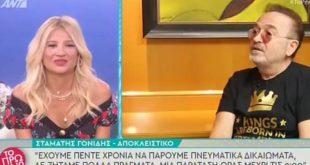 Σταμάτης Γονίδης: Βλέπω την κόρη μου στον υπέρηχο και νομίζω ότι μου μοιάζει
