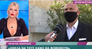 Big Brother: Ο Χρήστος Μακρίδης απαντά στο χαρακτηρισμό «ρατσιστής» που του χρεώνουν