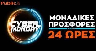 Cyber Monday από το Public: Μοναδικές προσφορές μόνο για 24 ώρες στον μεγαλύτερο online προορισμό