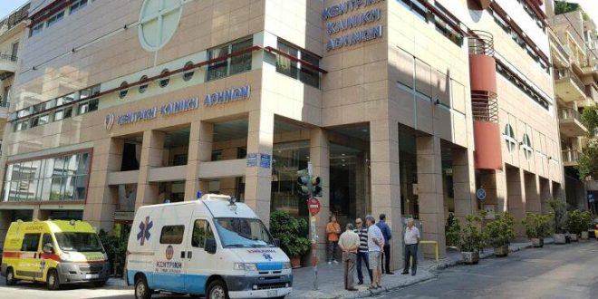 Στην μάχη κατά της πανδημίας ρίχνεται η «Κεντρική Κλινική Αθηνών»
