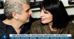 Βλαδίμηρος Κυριακίδης – Έφη Μουρίκη: Είναι παντρεμένοι 32 χρόνια και δεν θυμούνται την επέτειο γάμου τους