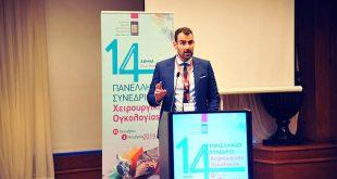 Πανευρωπαϊκό Συνέδριο Χειρουργικής Ογκολογίας