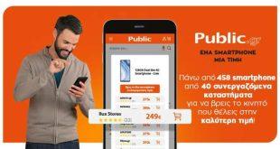 Public.gr: Ένα κλικ, απεριόριστες επιλογές στον μεγαλύτερο online προορισμό