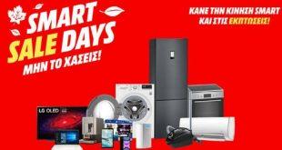 Εκπτώσεις Νοεμβρίου: Ήρθαν τα «Smart Sale Days» από τη MediaMarkt