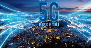 Νέα ιστοσελίδα της WIND Ελλάς για το 5G