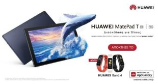 Huawei MatePad T10s και Huawei MatePad T10