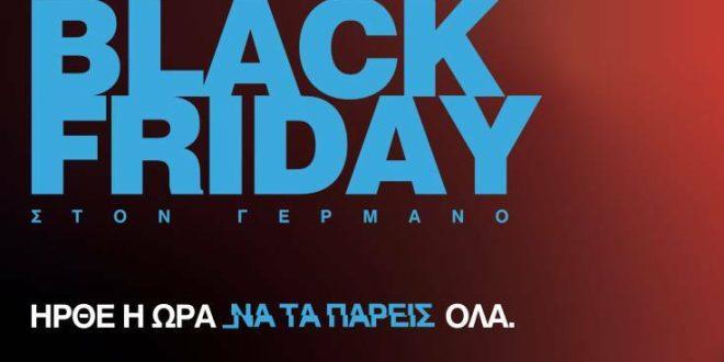 Black Friday με online προσφορές σε COSMOTE και ΓΕΡΜΑΝΟ