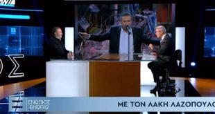 Λάκης Λαζόπουλος: Δεν ήμουν ποτέ ΣΥΡΙΖΑ