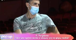 Παναγιώτης Πετράκης: Δεν μου αρέσει αυτός ο κόσμος για να φέρω παιδιά
