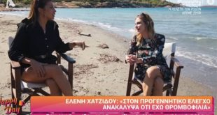 Η εξομολόγηση της Ελένης Χατζίδου: Δε θέλω να θυμάμαι πόσο πολύ πόνεσα