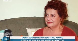 Η Έλλη Κοκκίδου έχασε 35 κιλά και ξεφορτώθηκε το «περιττό βάρος της ζωής της»