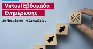 Virtual Εβδομάδα Ενημέρωσης από το Hellenic American College
