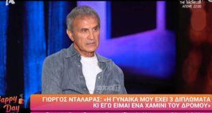 Γιώργος Νταλάρας: Είμαι ένα χαμίνι του δρόμου