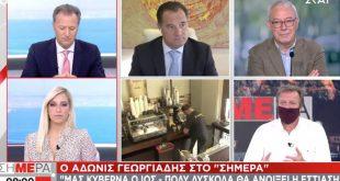 Γεωργιάδης: Δύσκολα θα ανοίξει η εστίαση τα Χριστούγεννα -  Μας κυβερνά ο ιός