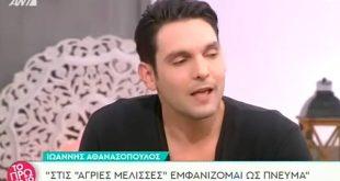 Η φωτογραφία που έχει στο πορτοφόλι του ο Ιωάννης Αθανασόπουλος για να μην... υποκύψει ξανά