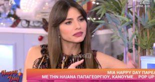 Ηλιάνα Παπαγεωργίου: Έκανα ψυχοθεραπεία όταν επέστρεψα στην Ελλάδα για την ένταξή μου στα ελληνικά δεδομένα