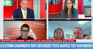 Εφαρμογή εντοπίζει τους φορείς του κορονοϊού - Τι λένε δύο Έλληνες καθηγητές στην Κίνα