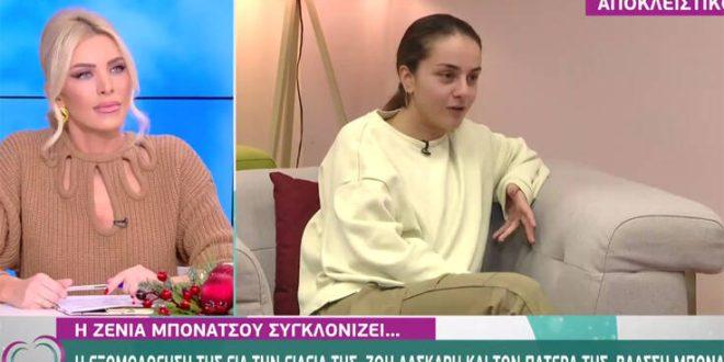 Ζένια Μπονάτσου: Πώς είναι σήμερα οι σχέσεις της με τη θεία της Μαρία Ελένη Λυκουρέζου