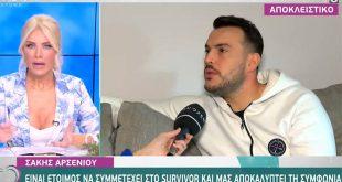 """Σάκης Αρσενίου: Έχω μιλήσει για να είμαι στο """"Survivor"""" - Εκκρεμεί να γίνει μια κουβέντα"""