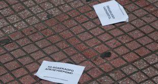 Ρουβίκωνας: Μπογιές σε εφορίες της Αττικής