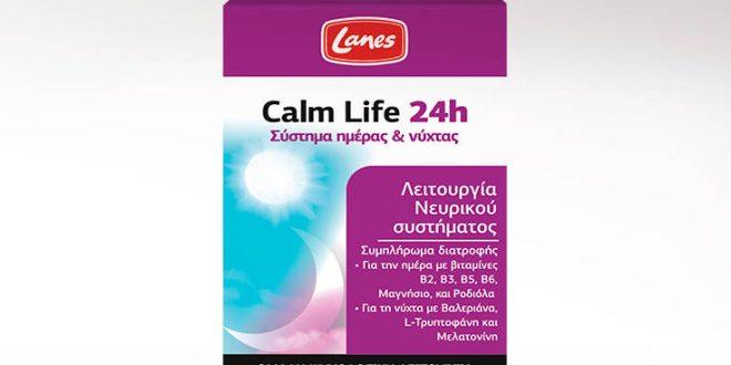 Calm life 24h: Το νέο λανσάρισμα της Lanes για μία πιο…ήρεμη ζωή 24 ώρες το 24ώρο