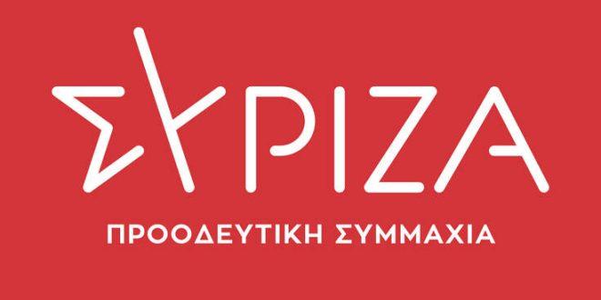 ΣΥΡΙΖΑ: «Ακροδεξιοί και αντιδημοκρατικοί αντιπερισπασμοί της κυβέρνησης»