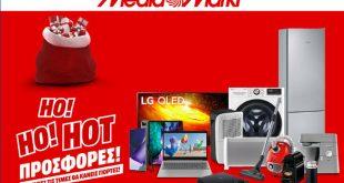 Χριστούγεννα στη MediaMarkt με τις πιο Ho! Ho! …Hot προσφορές για να κάνουν όλοι γιορτές