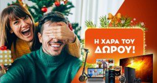 Η χαρά του δώρου ξεκινάει και φέτος στο public.gr, τον μεγαλύτερο online προορισμό