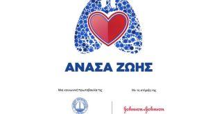 «ΑΝΑΣΑ ΖΩΗΣ» η νέα κοινωνική πρωτοβουλία της Πνευμονολογικής Εταιρείας για την υγεία του Πνεύμονα