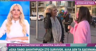 Ευαγγελία Δερμετζόγλου: Η νικήτρια του πρώτου «Survivor» εξομολογήθηκε πως για δύο χρόνια ήταν συνέχεια στους γιατρούς