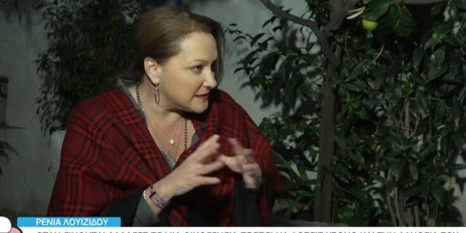 Η Ρένια Λουιζίδου εξήγησε γιατί μίλησε δημόσια για τις αποβολές της