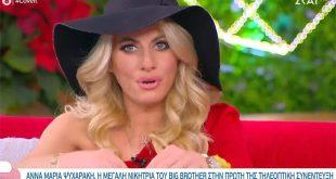 Big Brother: Αυτοί είναι οι δυο παίκτες που πλήγωσαν την Άννα Μαρία Ψυχαράκη