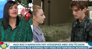 GNTM 3: Η μητέρα της Μαριαγάπης εγκρίνει τον Αιμιλιάνο για την κόρη της