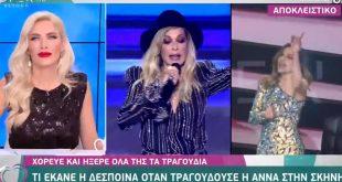 Δέσποινα Βανδή: Τι έκανε όσο η Άννα Βίσση τραγουδούσε στη σκηνή του J2US
