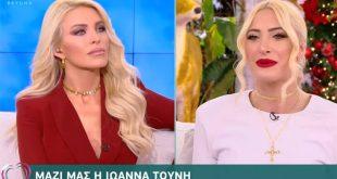 Ιωάννα Τούνη: Αποκάλυψε το απίστευτο ποσό που της έδιναν για το Survivor