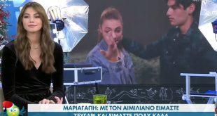 Μαριαγάπη από GNTM 3: Με τον Αιμιλιάνο είμαστε ζευγάρι και είμαστε πολύ καλά
